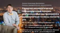 26-28 августа 2017 Алматы — Синергия нехирургической пародонтальной терапии, ультразвуковых инструментов и  атравматичной гигиены полости рта